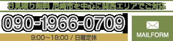 リペックス武庫之荘店